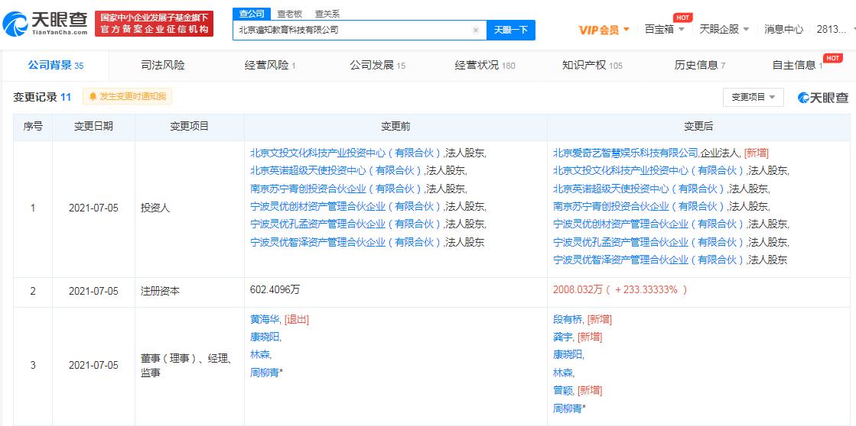 爱奇艺关联公司入股遍知教育 龚宇担任董事长