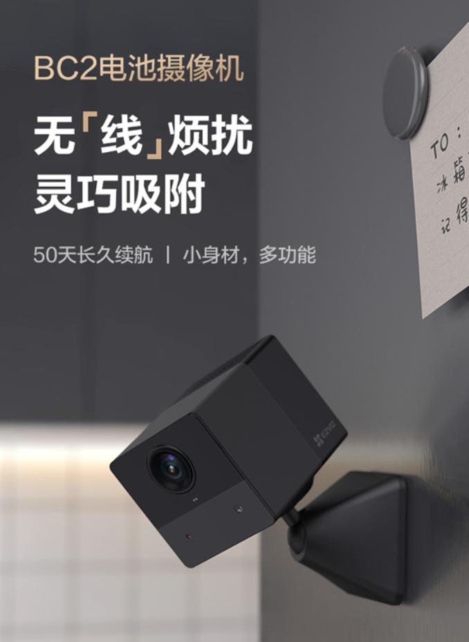 萤石发布 BC2 电池摄像机:小黑盒造型,待机 50 天