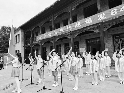 山西国民师范旧址纪念馆开展纪念全民族抗战爆发84周年活动