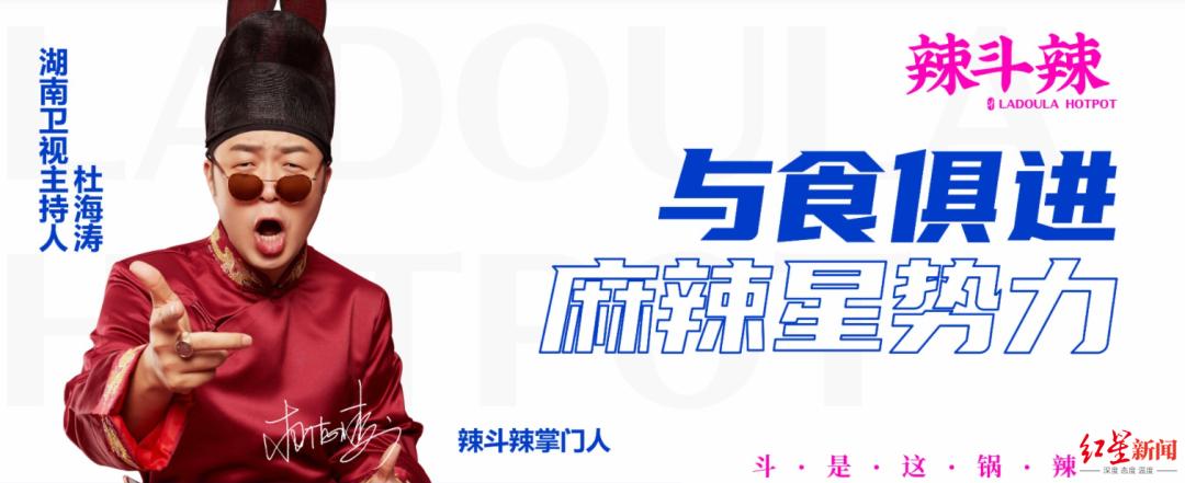 """又一明星火锅店""""辣斗辣""""被查!杜海涛:有问题就要重视且彻底解决"""