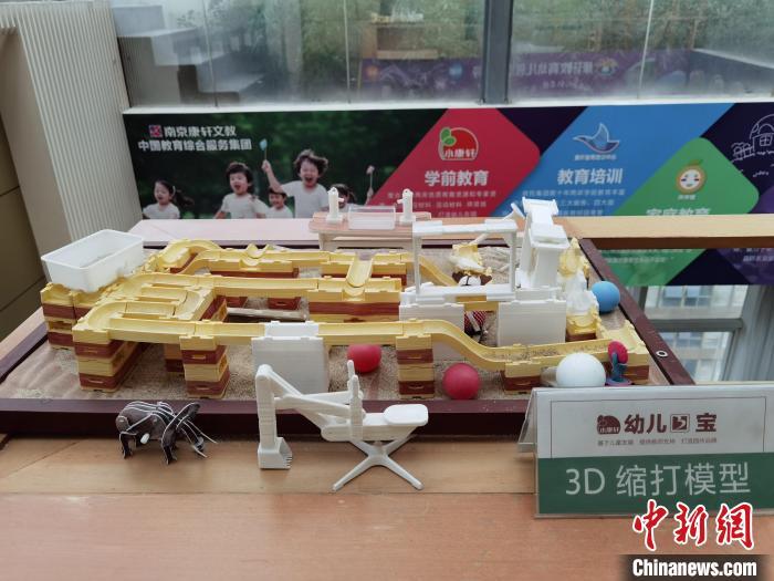 """瞄准""""未来的事业"""" 台湾教育企业以南京为原点开拓大陆市场"""