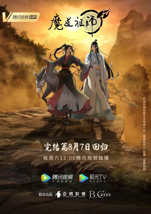 '国漫动画《魔道祖师》完结篇正式定档PV 2021年8月7日播出'的缩略图