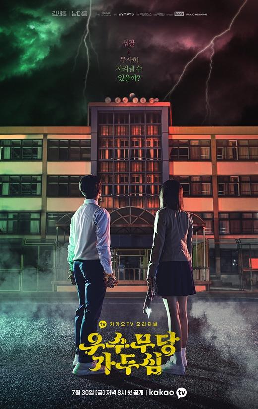 金赛纶×南多凛主演Kakao TV韩剧 《优秀巫师贾斗心》确定本月30日首播
