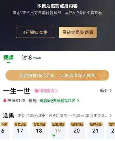 用户已经可以自行选择解锁剧集 图片来源:爱奇艺APP