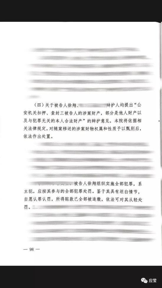 判决书98页