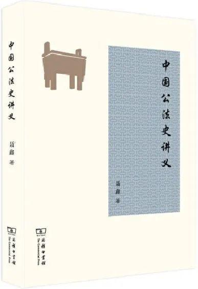 《中国公法史讲义》聂鑫 商务印书馆 2020年8月 推荐人:羽戈