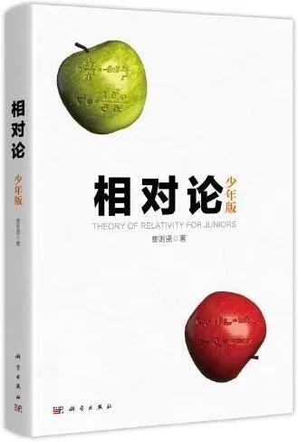 《相对论》(少年版)曹则贤 科学出版社 2020年5月 推荐人:张劲硕