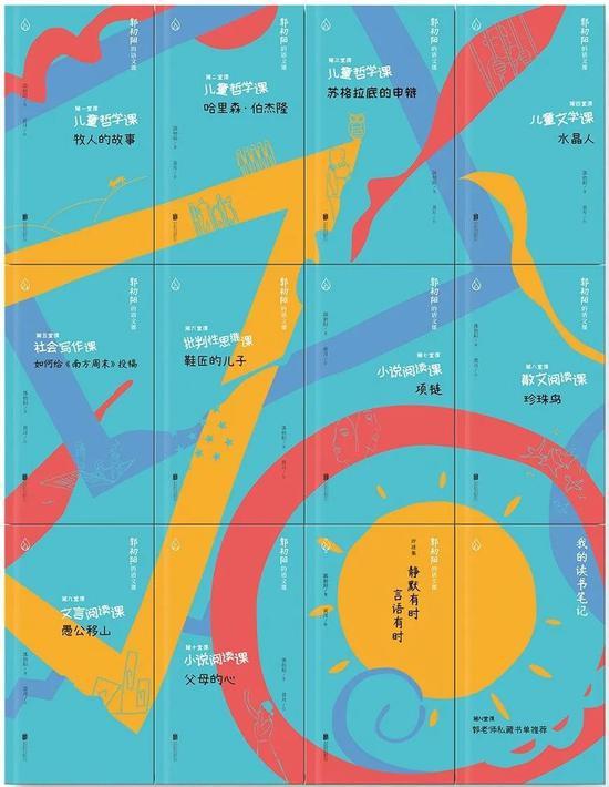 《郭初阳的语文课》郭初阳 乐府文化|北京联合出版公司 2020年10月 推荐人:绿茶