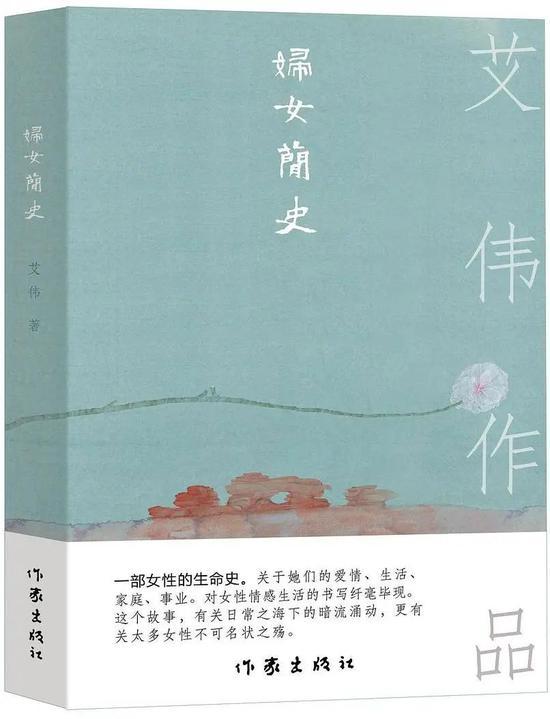 《妇女简史》艾伟 作家出版社 2020年8月 推荐人:杨庆祥