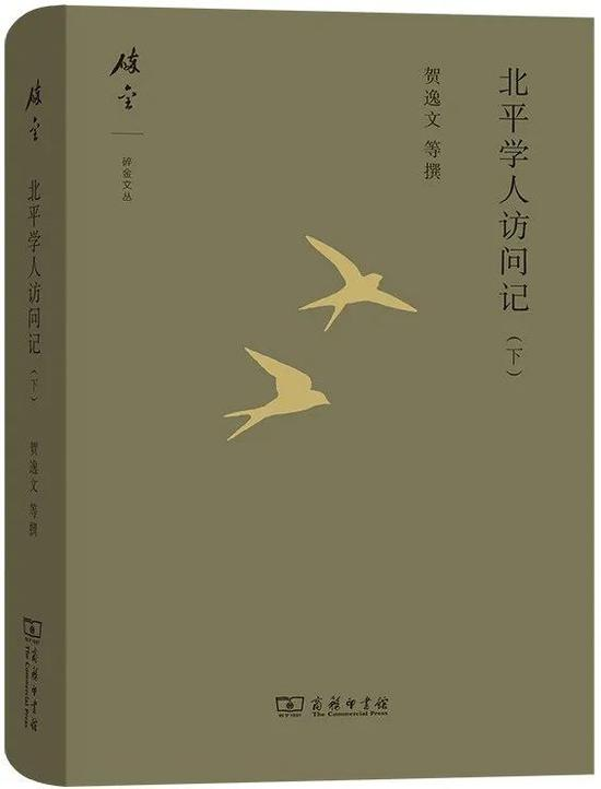 《北平学人访问记》(上、下)贺逸文等撰 商务印书馆 2020年7月 推荐人:杨早