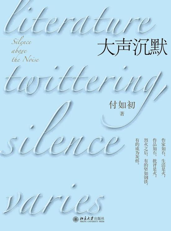 《大声沉默》付如初 北京大学出版社 2020年8月 推荐人:张弘