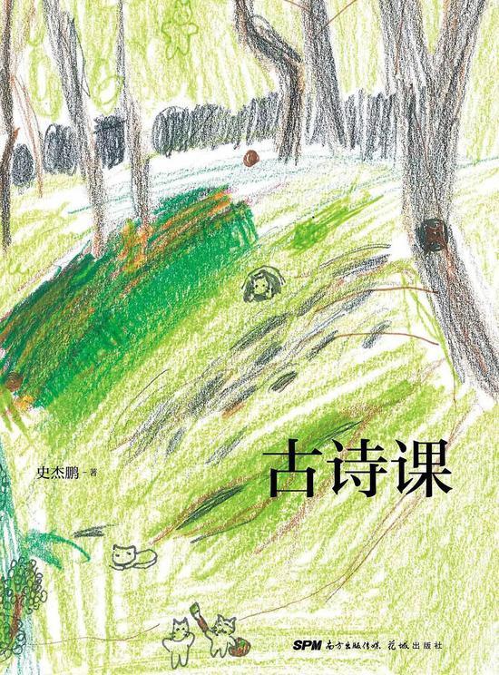《古诗课》史杰鹏 新经典·琥珀|花城出版社 2020年11月 推荐人:张弘