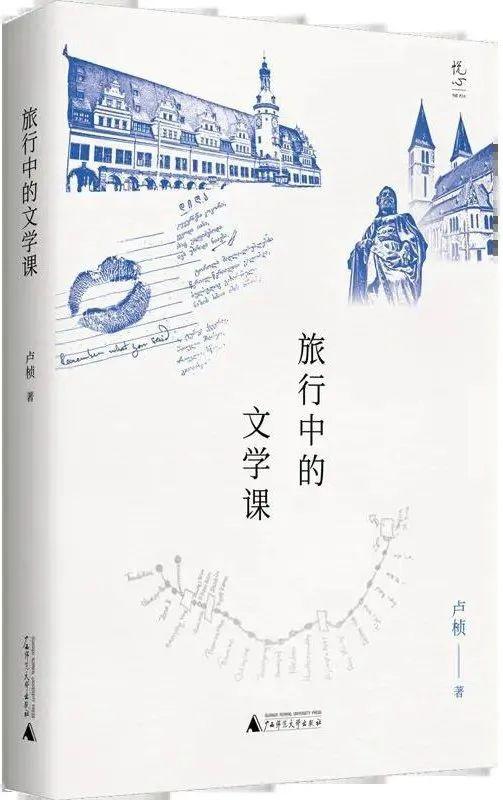 《旅行中的文学课》卢桢 广西师范大学出版社 2020年9月 推荐人:杨庆祥