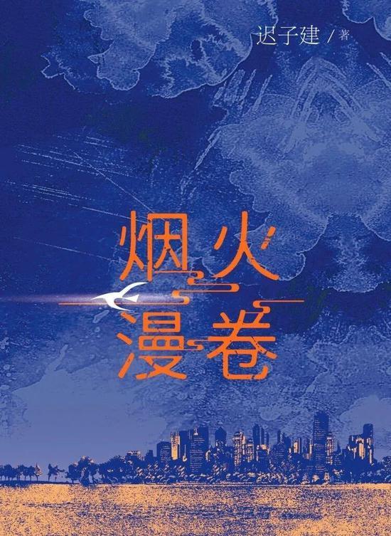 《烟火漫卷》迟子建 人民文学出版社 2020年8月 推荐人:张英