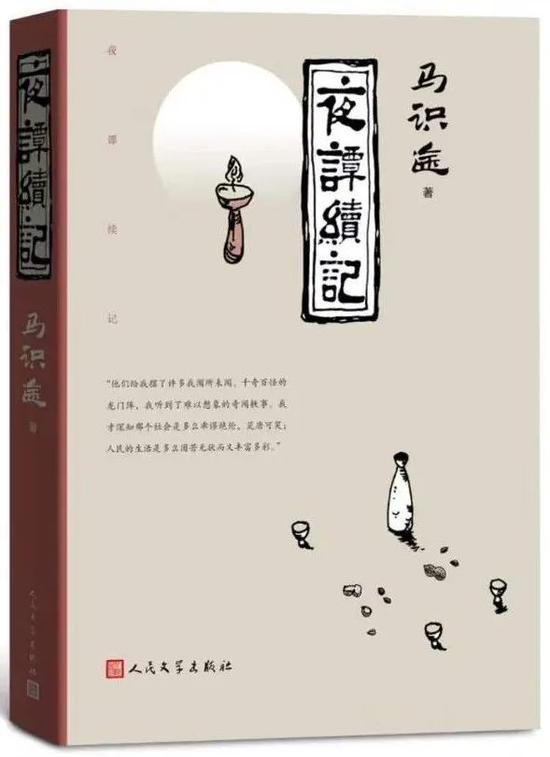 《夜谭续记》马识途 人民文学出版社 2020年7月 推荐人:陆梅