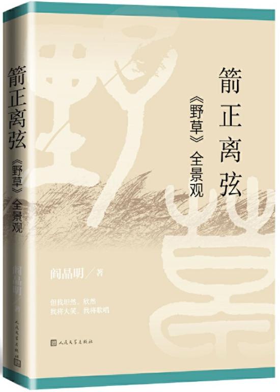 《箭正离弦:<野草>全景观》阎晶明 人民文学出版社 2020年9月 推荐人:项静