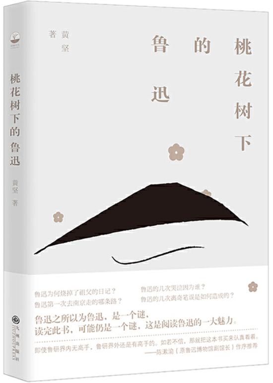 《桃花树下的鲁迅》黄坚 胡杨文化|九州出版社 2020年9月 推荐人:羽戈