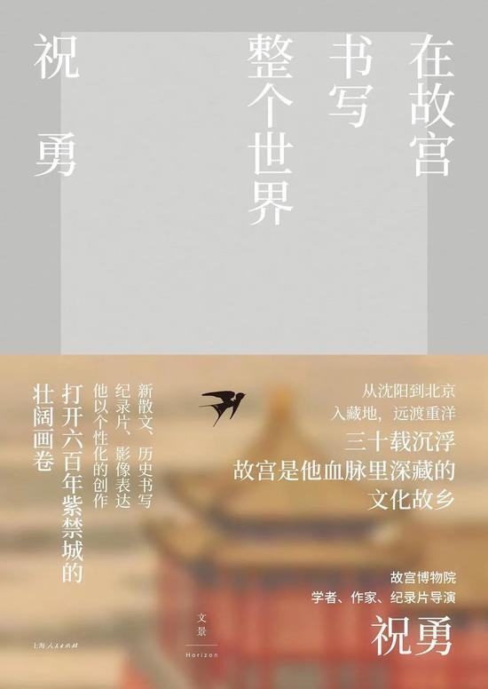 《在故宫书写整个世界》祝勇 世纪文景|上海人民出版社 2020年8月 推荐人:许金晶