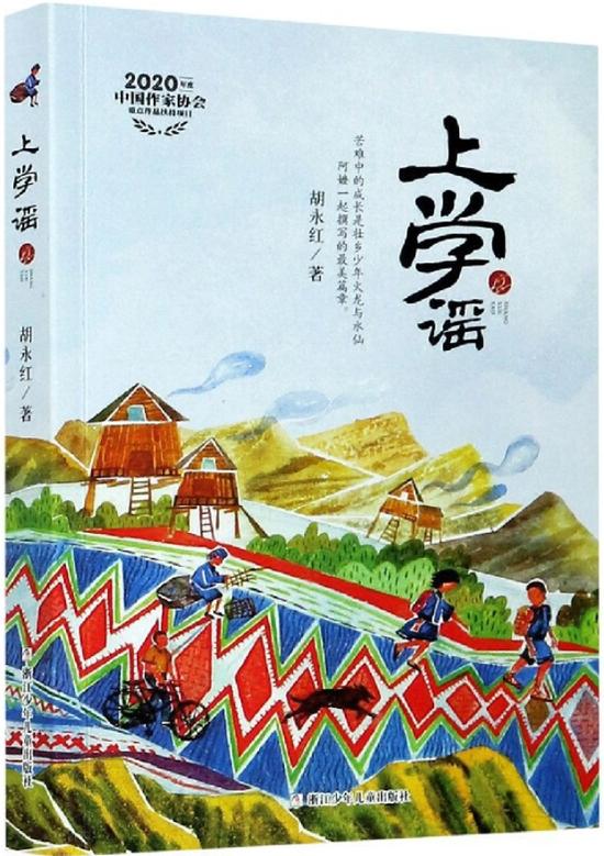 《上学谣》胡永红 浙江少年儿童出版社 2020年9月 推荐人:陆梅