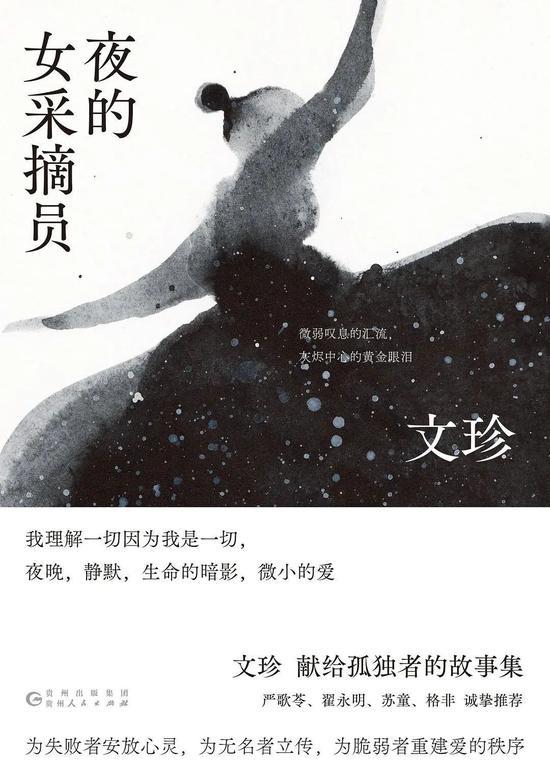 《夜的女采摘员》文珍 一頁folio|贵州人民出版社 2020年8月 推荐人:项静