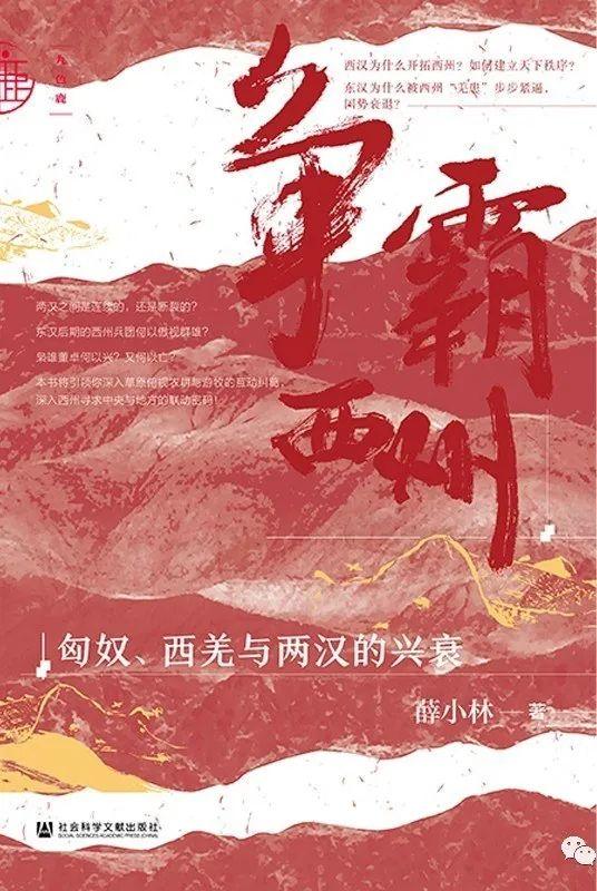 《争霸西州:匈奴、西羌与两汉的兴衰》薛小林 社会科学文献出版社 2020年7月 推荐人:刘玉海