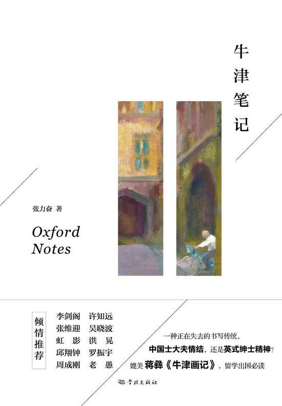 《牛津笔记》张力奋 学林出版社 2020年9月 推荐人:张明扬