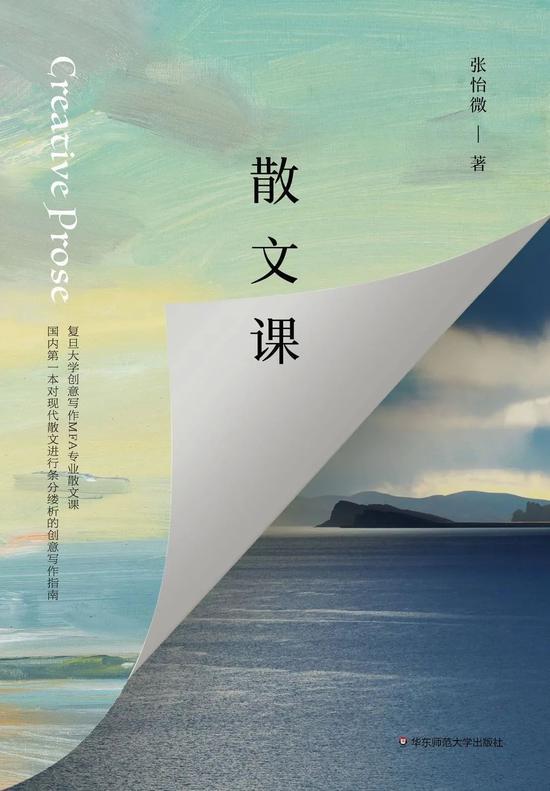 《散文课》张怡微 华东师范大学出版社 2020年8月 推荐人:许金晶