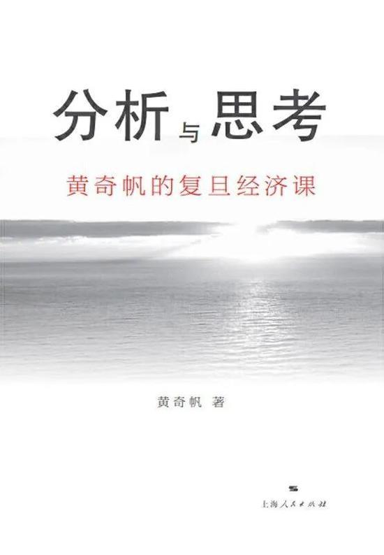 《分析与思考:黄奇帆的复旦经济课》黄奇帆 上海人民出版社 2020年7月 推荐人:刘忆斯