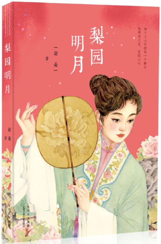 《梨园明月》赵菱 北京少年儿童出版社 2020年7月 推荐人:陆梅
