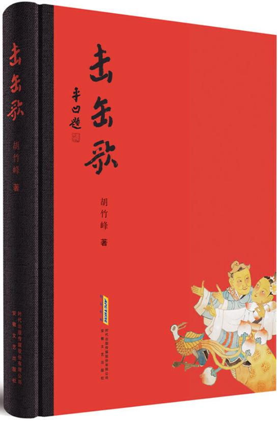 《击缶歌》胡竹峰 安徽文艺出版社 2020年7月 推荐人:项静