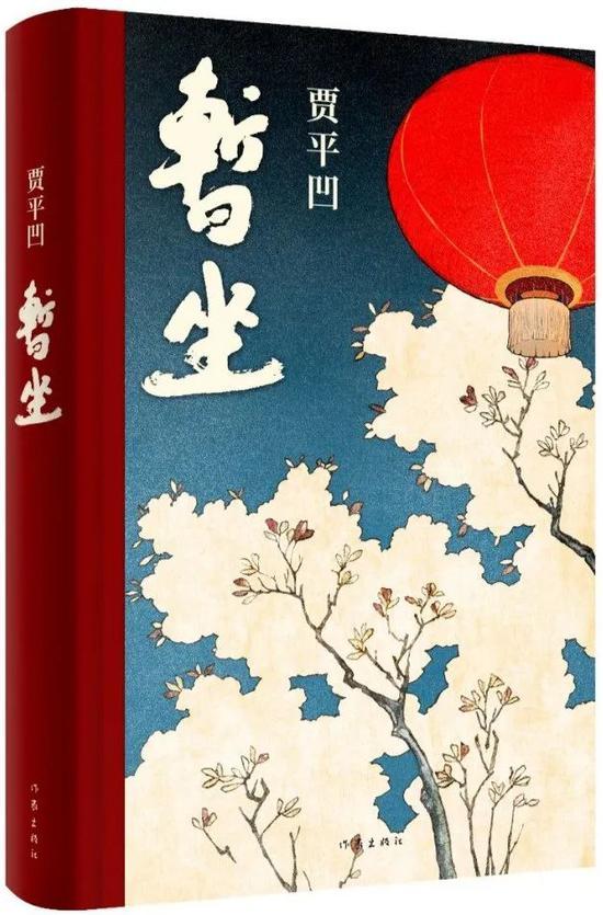 《暂坐》贾平凹 作家出版社 2020年9月 推荐人:张英