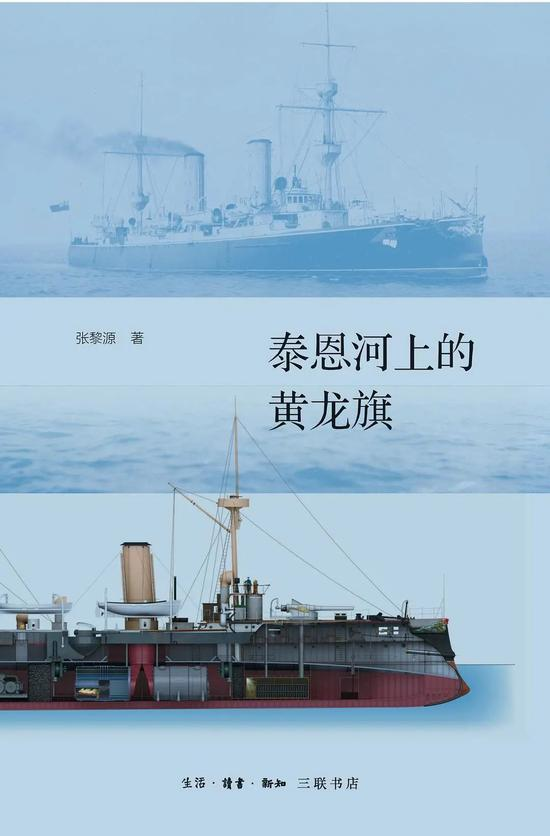 《泰恩河上的黄龙旗:阿姆斯特朗公司与中国近代海军》张黎源  生活·读书·新知三联书店 2020年8月 推 荐人:刘忆斯