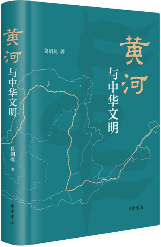 《黄河与中华文明》葛剑雄 中华书局 2020年10月 推荐人:张明扬