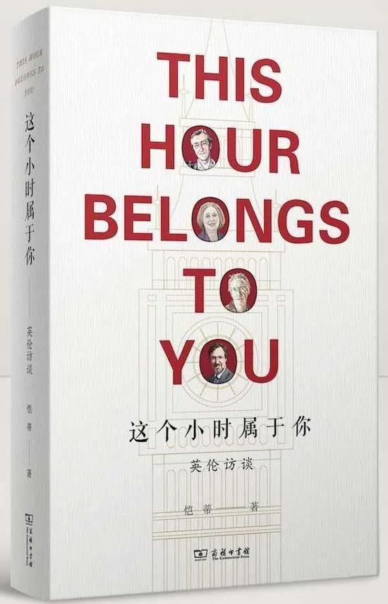 《这个小时属于你:英伦访谈》恺蒂 草鹭文化|商务印书馆 2020年8月 推荐人:绿茶