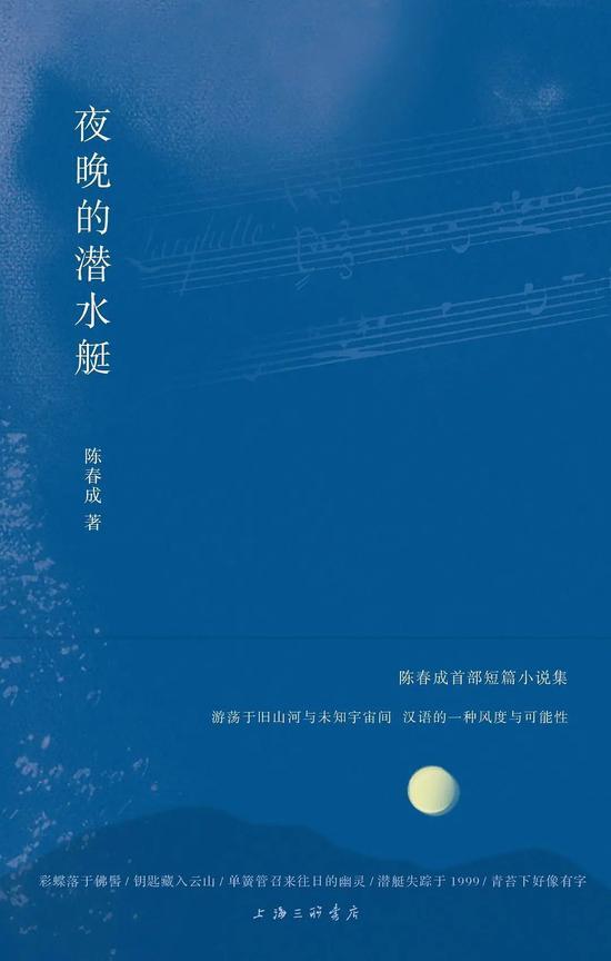 《夜晚的潜水艇》陈春成 理想国|上海三联书店 2020年9月 推荐人:杨庆祥