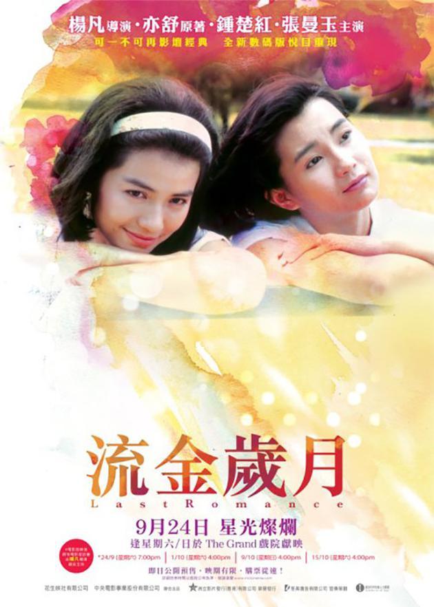 电影《流金岁月》海报