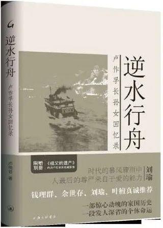 《逆水行舟:卢作孚长孙女回忆录》卢晓蓉 上海三联书店 2020年7月 推荐人:羽戈