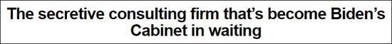 """""""政客""""形容,WestExec Advisors公司已经成为拜登内阁人选的""""预备班"""""""