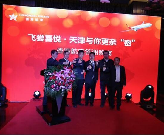 香港航空首席商務官李殿春及各位領導舉杯共慶天津航線加密
