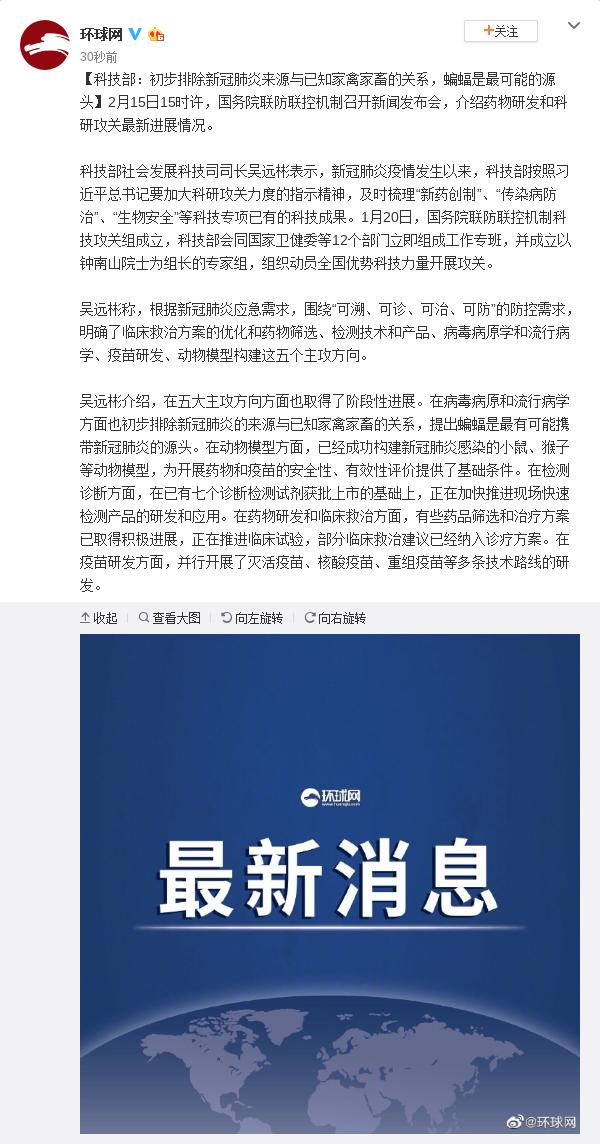 抗击新冠肺炎 中国互联网企业社会义务申报