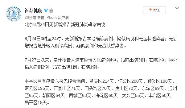北京8月24日无新增报告新冠肺炎确诊病例