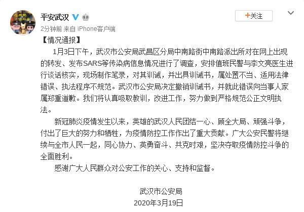 武漢市公安局:撤銷對李文亮訓誡書,并就此錯誤向當事人家屬鄭重道歉