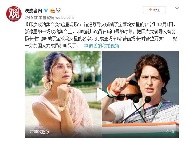 """印政治集會變""""追星現場"""":錯把領導人喊成女星名"""