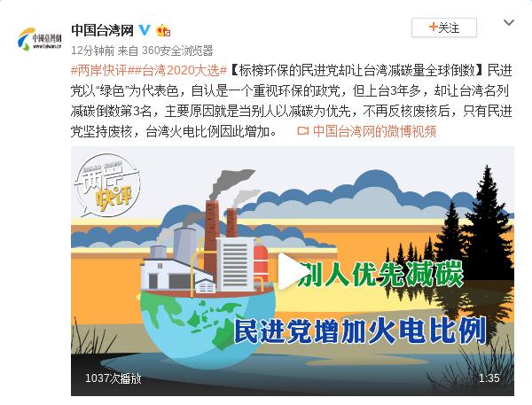 標榜環保的民進黨卻讓臺灣減碳量全球倒數圖片