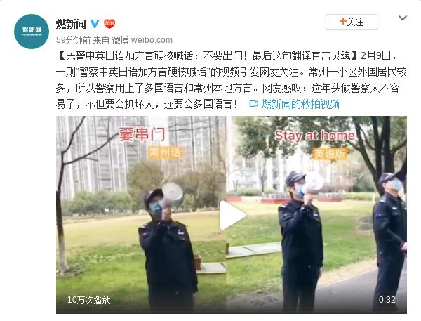 民警中英日語加方言硬核喊話:不要出門