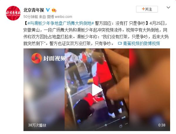 广场舞大妈与滑板少年争地盘倒地 警方:没打只是争吵