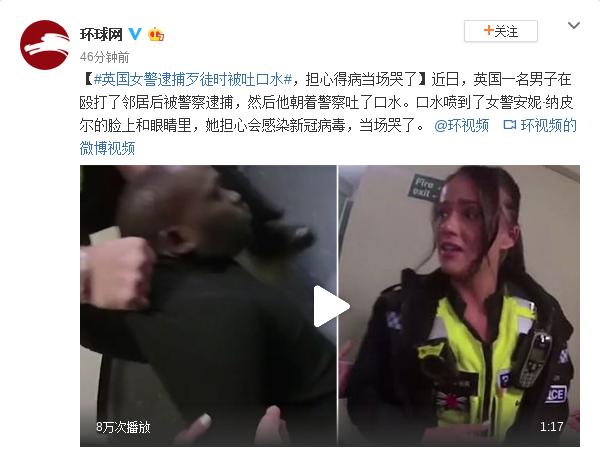 英国女警逮捕歹徒时被吐口水,担心得病当场哭了