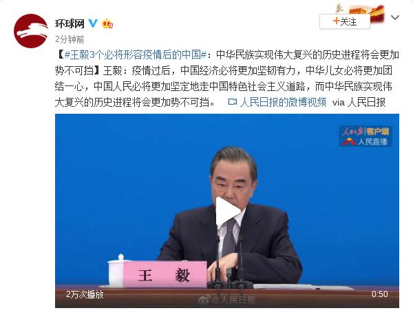 王毅用3个必将形容疫情后的中国