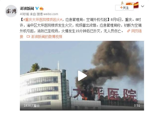 重庆大坪医院楼顶起火 应急管理局:空调外机引起