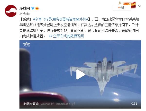 威武!空军飞行员演练双语喊话驱离外机
